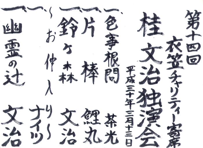 第14回 衣笠チャリティー寄席 演目表