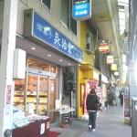 永治堂は大通りに面した和菓子屋さん
