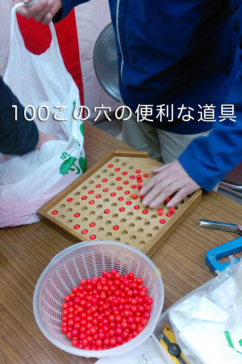 100この穴の便利な道具