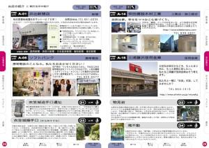 お店と観光名所の紹介