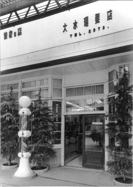大木理髪店02