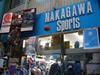 中川スポーツ