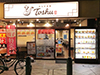 れんげ食堂 Toshu 衣笠店