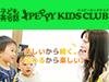 子ども英会話パッピーキッズクラブ横須賀教室