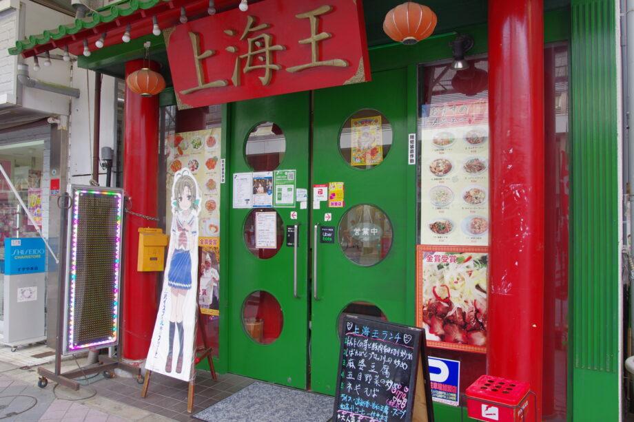 本格 中国料理 上海王