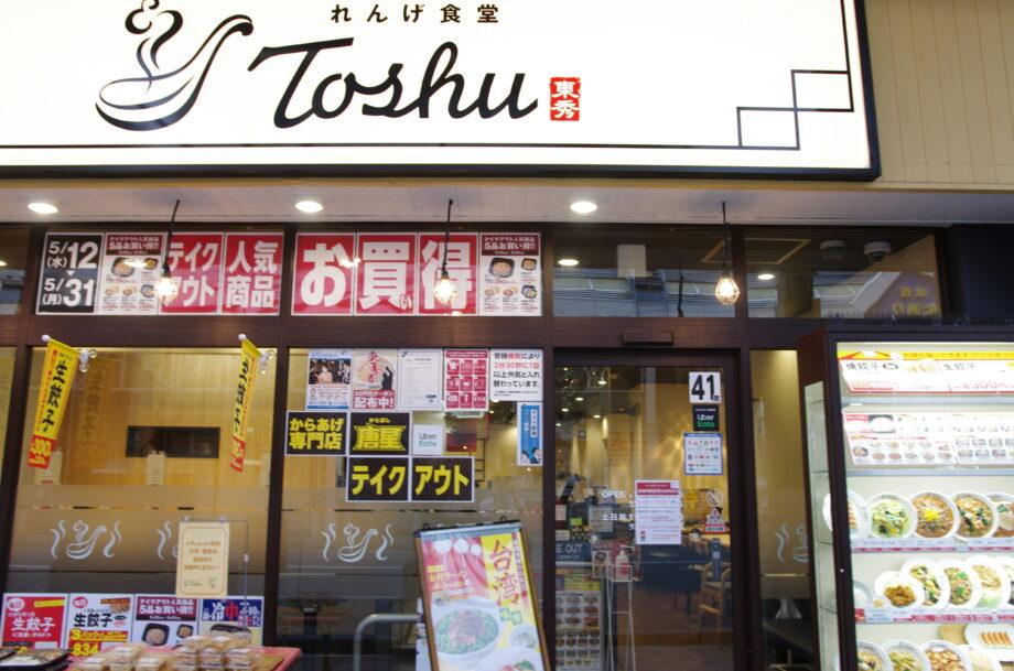 れんげ食堂Toshu 衣笠店