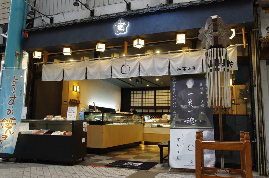 和菓子司いづみや 衣笠本店