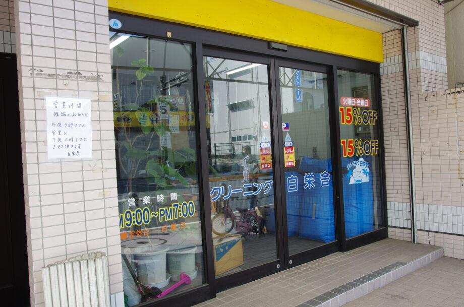 白栄舎 衣笠店
