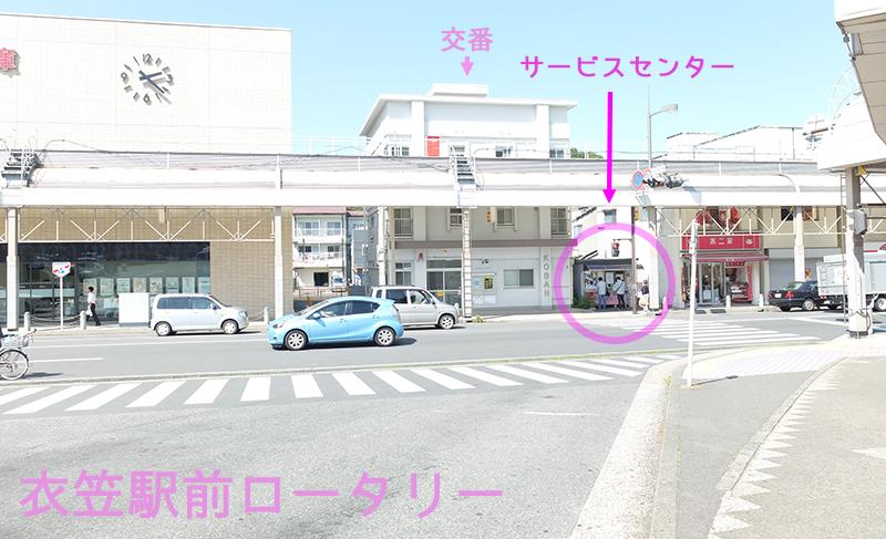 衣笠駅前ロータリー信号わたって交番隣