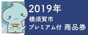 横須賀市プレミアム付商品券