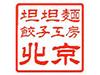 坦坦麺餃子工房北京
