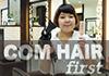 COM HAIR first(コムヘアーファースト)