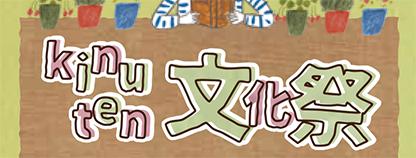 キヌテン文化祭
