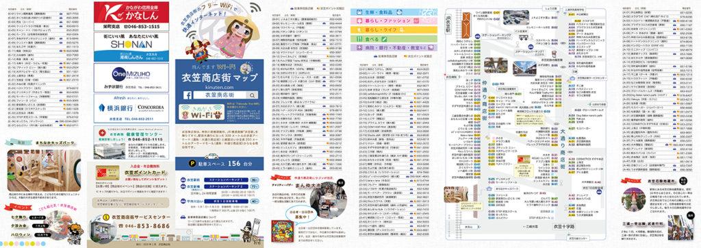 衣笠商店街マップ2019年度(2020年2月)