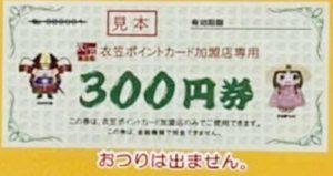 【300円券】衣笠ポイントカード加盟店専用