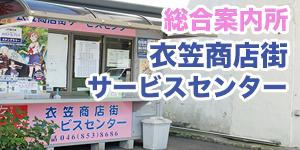 衣笠商店街サービスセンター