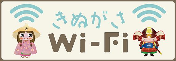 衣笠Wi-fi