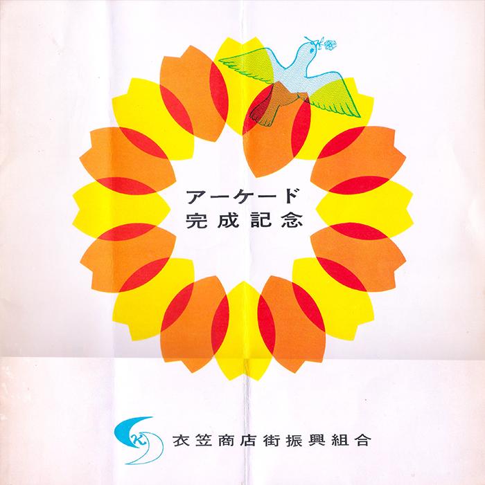 衣笠商店街「アーケード完成記念」昭和44年
